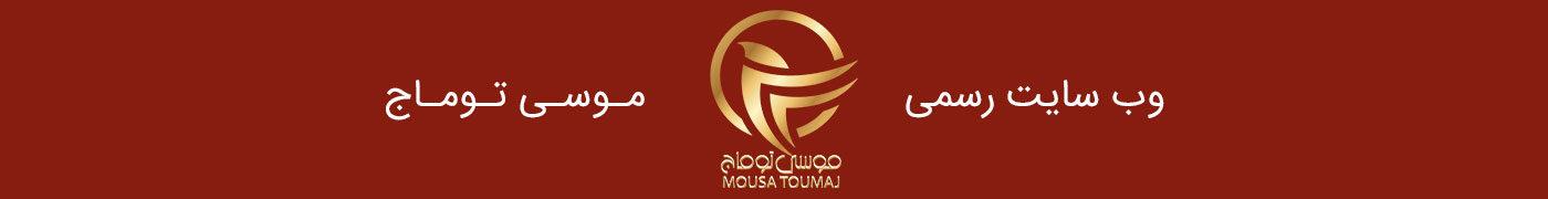 وب سایت رسمی موسی توماج
