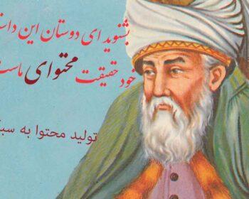 داستان سرایی در تولید محتوا به سبک مولانا